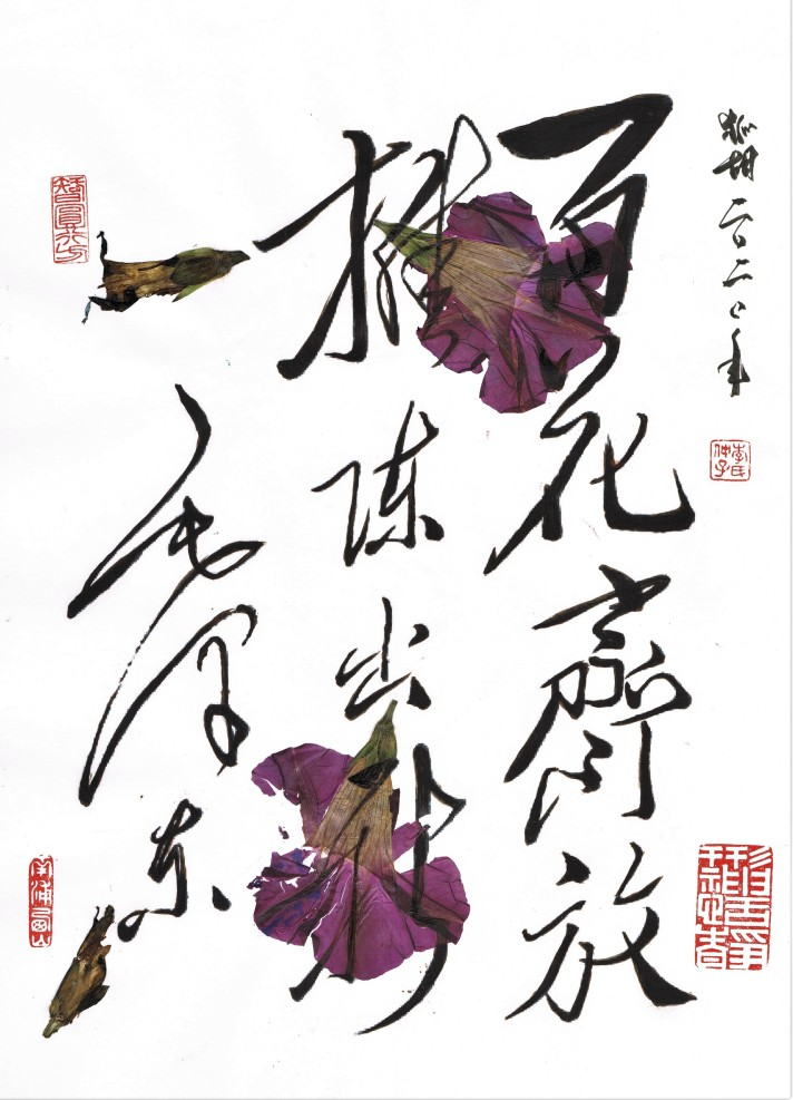 Mao Poem Let 100 Flowers bloom 百花齐放